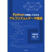 Pythonで体験してわかるアルゴリズムとデータ構造(近代科学社) [電子書籍]