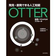 発見・創発できる人工知能 Otter 論理パズルからのアプローチ(近代科学社) [電子書籍]