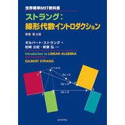 世界標準MIT教科書|ストラング:線形代数イントロダクション 原書第4版(近代科学社) [電子書籍]