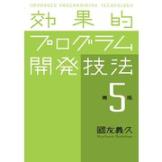 効果的プログラム開発技法 第5版(近代科学社) [電子書籍]
