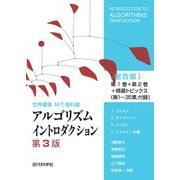 世界標準MIT教科書|アルゴリズムイントロダクション 第3版 総合版(近代科学社) [電子書籍]