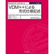 VDM++による形式仕様記述 形式仕様入門・活用の第一歩(近代科学社) [電子書籍]