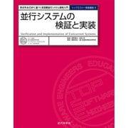 並行システムの検証と実装 形式手法CSPに基づく高信頼並行システム開発入門(近代科学社) [電子書籍]