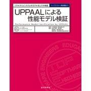 UPPAALによる性能モデル検証 リアルタイムシステムのモデル化とその検証(近代科学社) [電子書籍]