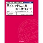 Bメソッドによる形式仕様記述 ソフトウェアシステムのモデル化とその検証(近代科学社) [電子書籍]