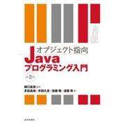 オブジェクト指向Javaプログラミング入門 第2版(近代科学社) [電子書籍]