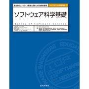ソフトウェア科学基礎 最先端のソフトウェア開発に求められる数理的基礎(近代科学社) [電子書籍]