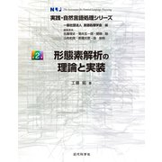 形態素解析の理論と実装(近代科学社) [電子書籍]
