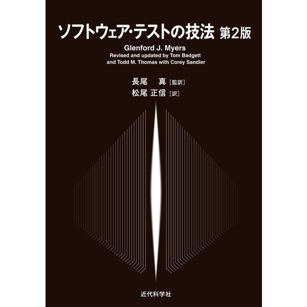 ソフトウェア・テストの技法 第2版(近代科学社) [電子書籍]