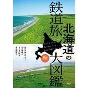 旅鉄BOOKS 020 北海道の鉄道旅大図鑑(天夢人) [電子書籍]