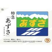旅鉄Collection 001 特急「あずさ」 (天夢人) [電子書籍]