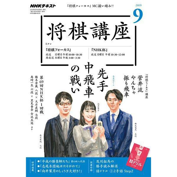 NHK 将棋講座 2019年9月号(NHK出版) [電子書籍]