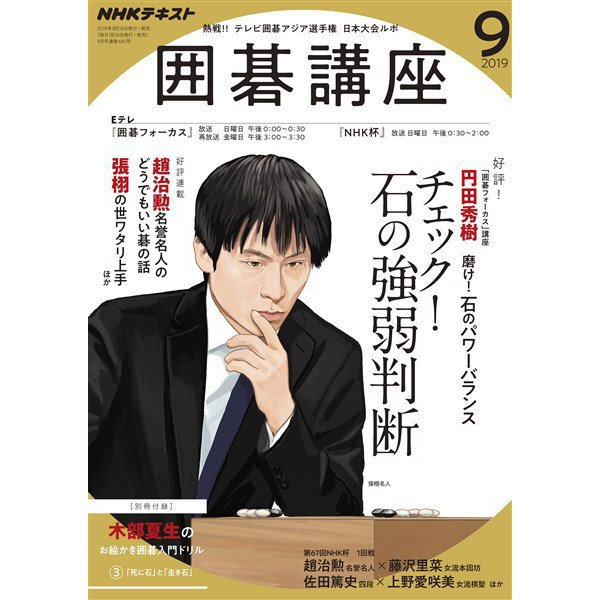 NHK 囲碁講座 2019年9月号(NHK出版) [電子書籍]