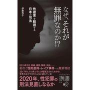 なぜ、それが無罪なのか!? 性被害を軽視する日本の司法(ディスカヴァー・トゥエンティワン) [電子書籍]