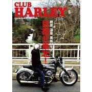 CLUB HARLEY 2012年6月号 Vol.143(エイ出版社) [電子書籍]