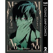 MoMo -the blood taker- 2(集英社) [電子書籍]