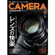 CAMERA magazine 2013.10(ヘリテージ) [電子書籍]