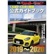 くるまマイスター検定公式ガイドブック クルマ情報自慢2019~2020(講談社) [電子書籍]