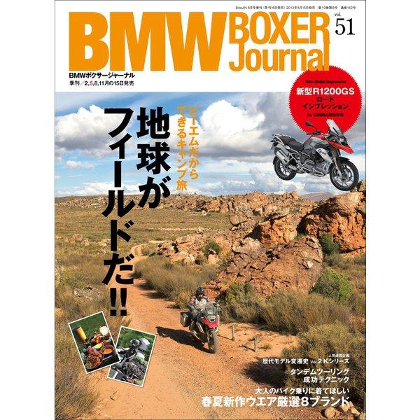BMW BOXER Journal Vol.51(エイ出版社) [電子書籍]
