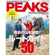 PEAKS 2019年9月号 No.118(エイ出版社) [電子書籍]