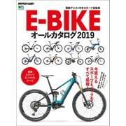 E-BIKEオールカタログ2019(エイ出版社) [電子書籍]