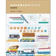 ほぼ日手帳公式ガイドブック2020(マガジンハウス) [電子書籍]