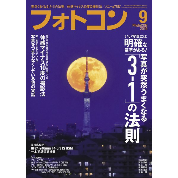 フォトコン2019年9月号(日本写真企画) [電子書籍]
