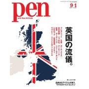 Pen(ペン) 2019年9/1号(CCCメディアハウス) [電子書籍]