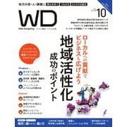 Web Designing(ウェブデザイニング) 2019年10月号(マイナビ出版) [電子書籍]