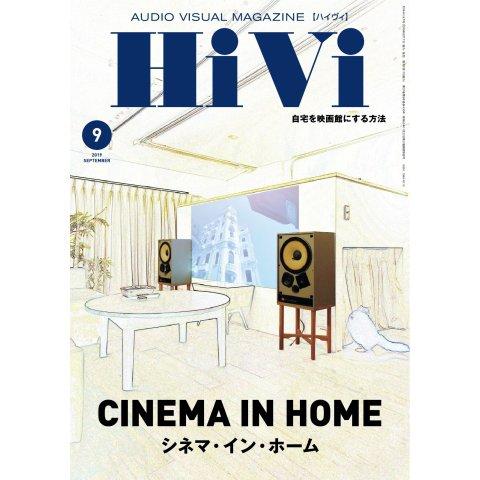 HiVi(ハイヴィ) 2019年9月号(ステレオサウンド) [電子書籍]
