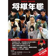 平成31年・令和元年版 将棋年鑑 2019(マイナビ出版) [電子書籍]