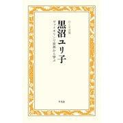 黒沼ユリ子 ヴァイオリンで世界から学ぶ(平凡社) [電子書籍]