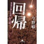 回帰 警視庁強行犯係・樋口顕(幻冬舎) [電子書籍]