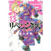 東京卍リベンジャーズ(13)(講談社) [電子書籍]