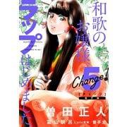 Change! 和歌のお嬢様、ラップはじめました。(5)(講談社) [電子書籍]