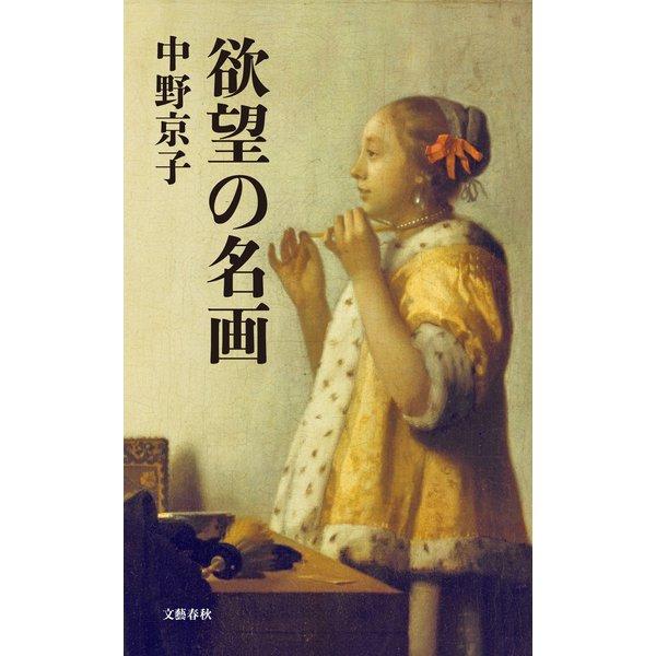 欲望の名画(文藝春秋) [電子書籍]