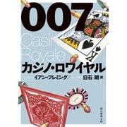 007/カジノ・ロワイヤル【白石朗訳】(東京創元社) [電子書籍]