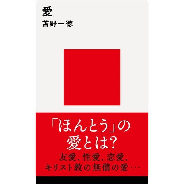 愛(講談社) [電子書籍]