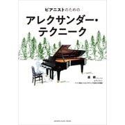 ピアニストのためのアレクサンダー・テクニーク(ヤマハミュージックメディア) [電子書籍]