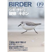 BIRDER(バーダー) 2019年9月号(文一総合出版) [電子書籍]