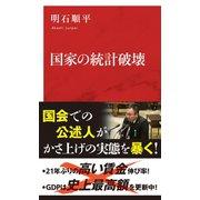 国家の統計破壊(インターナショナル新書)(集英社) [電子書籍]
