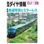 鉄道ダイヤ情報2019年9月号(交通新聞社) [電子書籍]