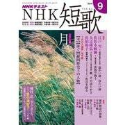 NHK 短歌 2019年9月号(NHK出版) [電子書籍]