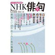 NHK 俳句 2019年9月号(NHK出版) [電子書籍]