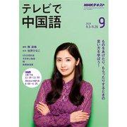 NHKテレビ テレビで中国語 2019年9月号(NHK出版) [電子書籍]