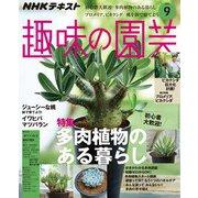 NHK 趣味の園芸 2019年9月号(NHK出版) [電子書籍]