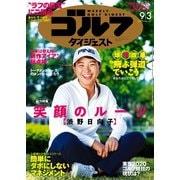 週刊ゴルフダイジェスト 2019/9/3号(ゴルフダイジェスト社) [電子書籍]