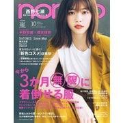 non・no(ノンノ) 10月号(集英社) [電子書籍]