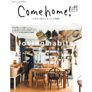 Come home!(カムホーム) vol.57(主婦と生活社) [電子書籍]