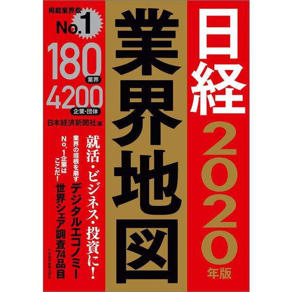 日経業界地図 2020年版(日本経済新聞出版社) [電子書籍]